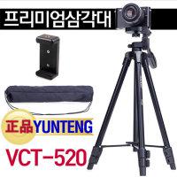 프리미엄삼각대VCT-520 +파우치+스마트폰홀더