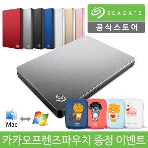 외장하드 2TB 실버 Backup Plus S +카카오파우치증정+