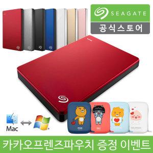 외장하드 2TB 레드 Backup Plus S +카카오파우치증정+