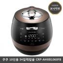본사) CRP-AHXB1060FB 쿠쿠 10인용 IH압력밥솥