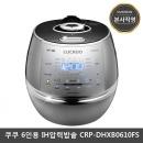 본사) CRP-DHXB0610FS 쿠쿠 6인용 IH압력밥솥