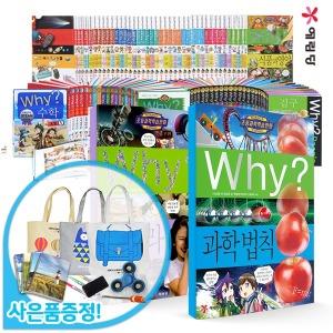 사은품) why 와이 시리즈 과학 한국사 세계사 인문사회 인문고전 피플 수학 코딩 영어 학습만화
