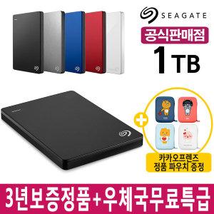 Backup Plus S 1TB 외장하드 블랙 +카카오파우치증정+