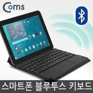 블루투스 키보드 터치패드 스마트폰 태블릿 SE521