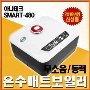 아나테크 480 무소음 온수매트보일러 온수매트조절기