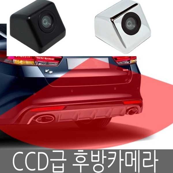 카톡 비즈카 CCD급 고화질 후방카메라 국산 디지탈