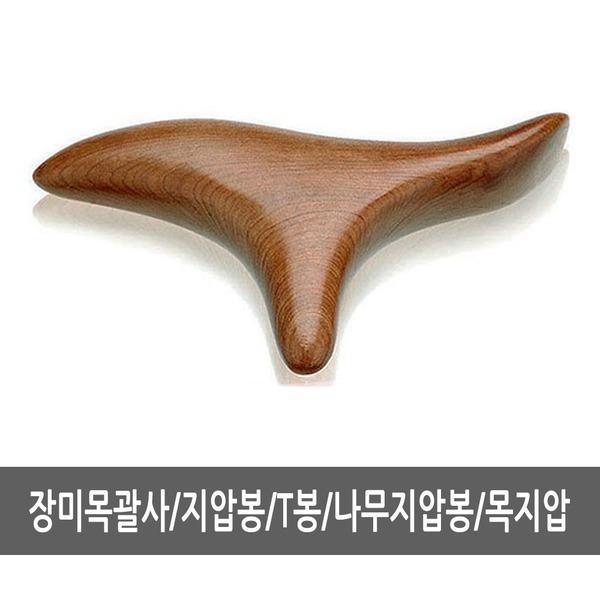 장미목괄사/지압봉/T봉/나무지압봉/목지압/건강관리