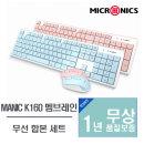 MANIC K160 무선 키보드마우스세트 스카이블루 DC