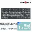 MANIC K520 카일박스 텐키리스 기계식키보드 갈축