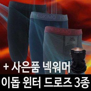 겨울 보온 롱 드로즈 남자 팬티 3종세트 넥워머 사은품