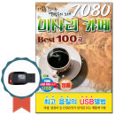 USB 노래칩 7080 미사리카페베스트 100곡-발라드 노래 USB음반/차량USB/효도라디오 음원/무정부르스/남남 등