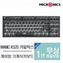 MANIC K520 카일박스 텐키리스 기계식키보드 백축 DC