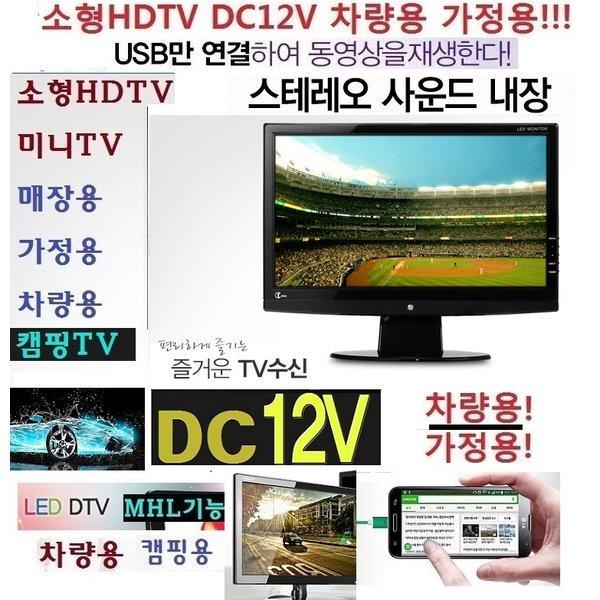 고화질19-소형HD 캠핑TV DC12V HDMI USB 차량용 BL702