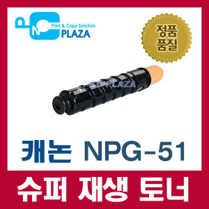 NPG-51/재생토너/호환/iR2520/iR2525/iR2530/iR321K