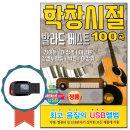 USB 노래칩 학창시절 발라드베스트 100곡-카페/7080 USB음반/차량USB/효도라디오/건아들/이정옥/이경운