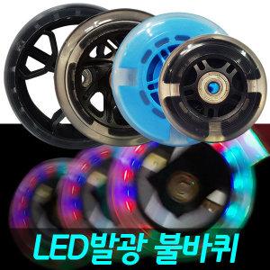 (발로타) 발로타 불바퀴 씽씽카 발광바퀴 자전거 퀵보드 키즈바이크 보조바퀴 킥보드 LED