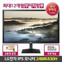 LG전자 IPS LED 모니터 60.4cm 24MK430H ~상품권 증정~