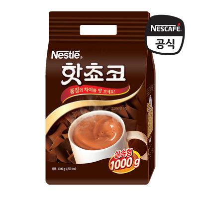 [네슬레] 네슬레 핫쵸코 알뜰팩 1kg