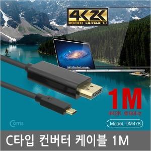 DM478 C타입/썬더볼트3/삼성노트북9 to DP변환 케이블