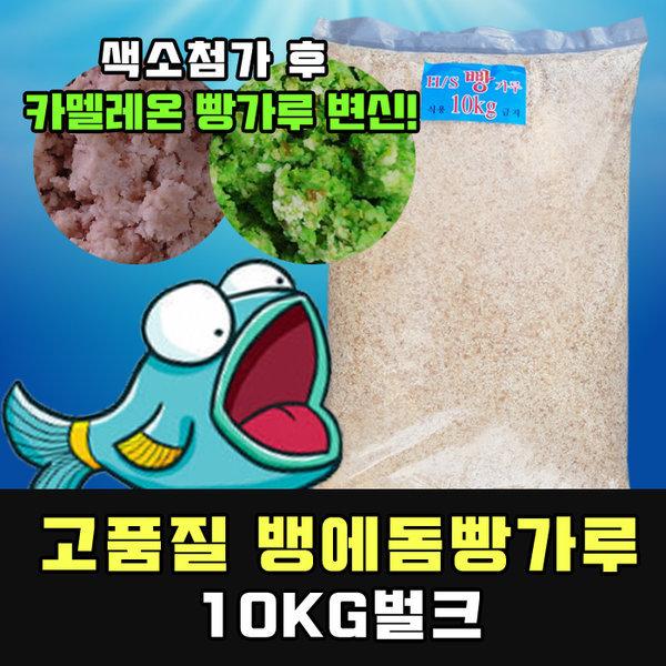 해신 벵에돔 빵가루 포대 벌크 10kg/벵에돔집어제