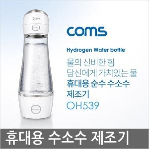 OH539 체내/활성/유해/산소/수소수 마시면 중화/해소