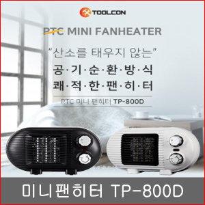 툴콘/팬히터/미니온풍기/전기히터/PTC팬히터/TP-800D