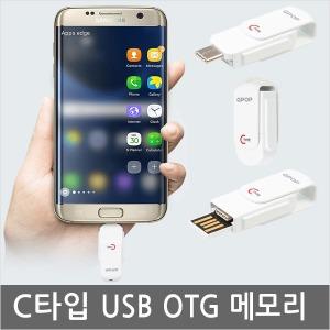 GPOP23 갤럭시 a8/a9 C타입 OTG USB 듀얼 메모리