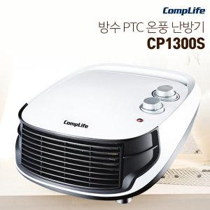 욕실온풍기 난방기 PTC히터 방수 자동온도센서 CP1300S