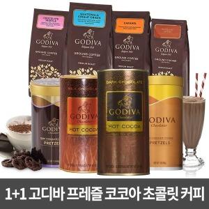 (빠른직구)2개 고디바 프레즐 외코코아 초콜릿 커피