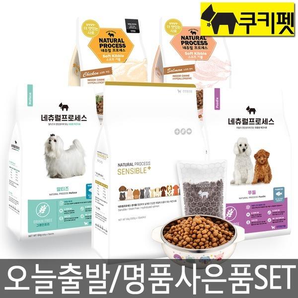 강아지사료 6kg /말티즈/푸들/소프트키블/그레인프리
