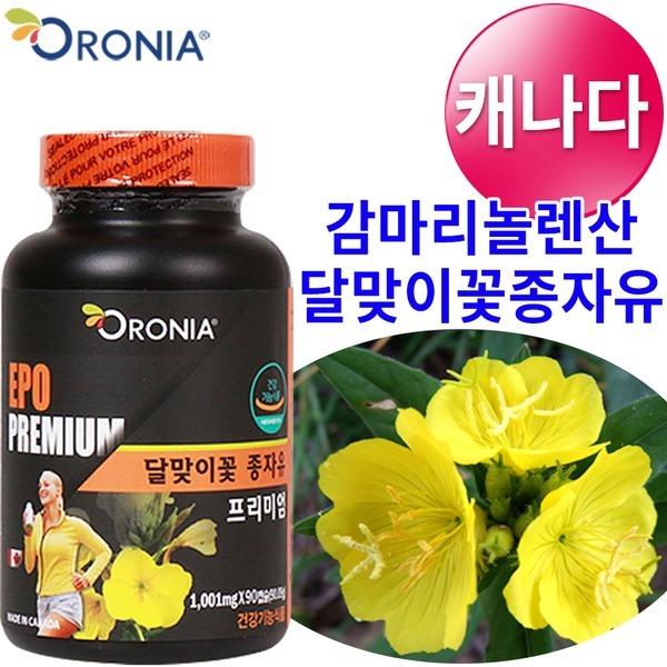 감마리놀렌산 달맞이꽃종자유 90캡슐 /혈행개선도움