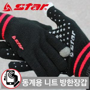 스타 니트장갑 스마트터치 필드 방한장갑 아동 성인용