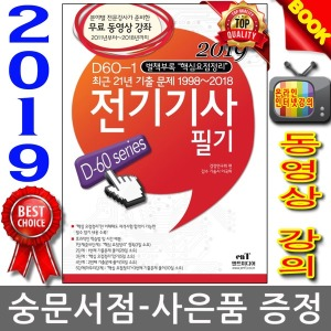 엔트미디어 2019 D60-1 전기기사 필기 (NO:13229) 3.7 전기기사필기