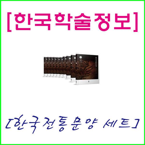 2021년/한국학술정보/한국전통문양 세트/50권/정품/한국전통문양 세트/정품/새책/K9