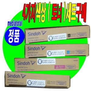 [신도리코] 신도리코 D420 D420CM 복합기 정품 검정 칼라 토너/4s