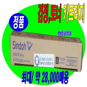 [신도리코] 신도리코 D420 D420CM 복합기 정품 검정 토너 TN324K
