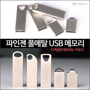 메탈 USB메모리 /생활방수기능/8G/16G/32G/64G