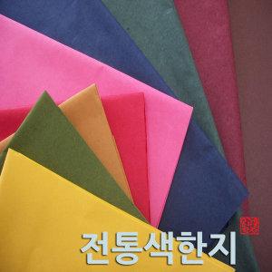 전통색한지10종색상 한지공예 전통포장 닥종이 5장단위