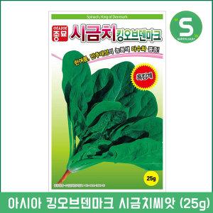 시금치씨앗 25g 킹오브덴마크시금치 쌈채소 만추대성