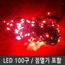 트리전구 적색 LED100구 검정선 연결형 점멸전원잭포함