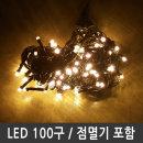 트리전구 황색 LED100구 검정선 연결형 점멸전원잭포함