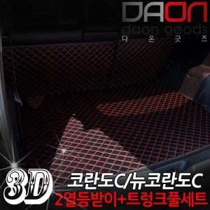 3D입체퀼팅 코란도C 트렁크매트+2열등받이매트 풀세트