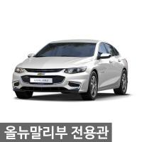 올뉴말리부 전용_대쉬보드/썬바이저/와이퍼/핸들커버