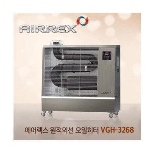 에어렉스 국내산 업소용 석유히터 VGH-3268 돈풍기