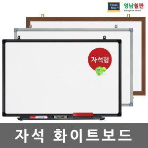 자석화이트보드(중형) 37900원~/학교/학원칠판