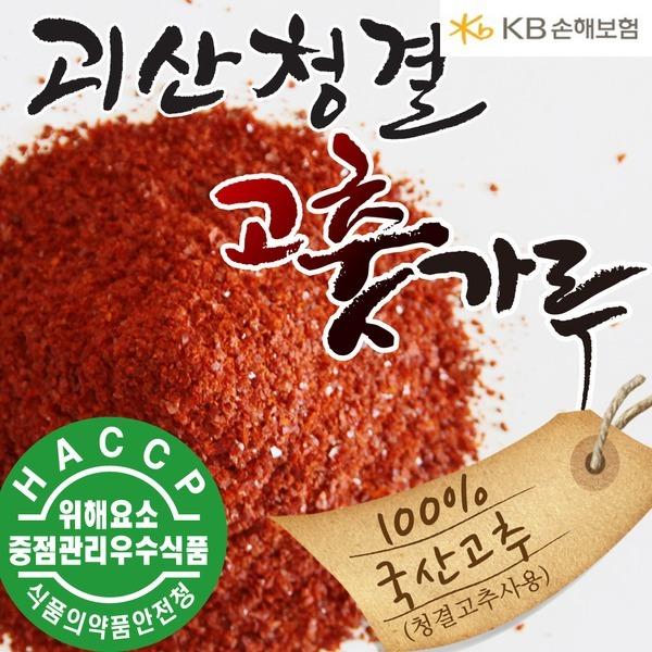 2019 괴산청결 고춧가루1kg/국내산100%/고추가루/계약