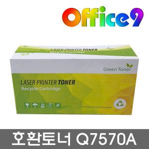 Q7570A 슈퍼재생토너 LaserJet M5025MFP/M5035