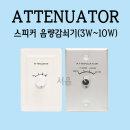 스피커음량감쇠기-ATTNEUATOR - 3W~10W 조절기