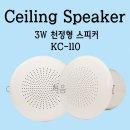 KC-110 3W 천장형스피커-천정 실링 매립 카페 매장용