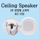 KC-031 1W 천장형스피커-천정 실링 매립 카페 매장용
